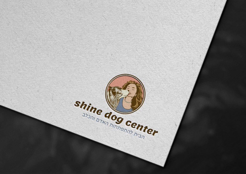 shine dog center - מרכז לכלבנות טיפולית